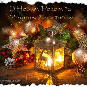 з-Новим-Роком-та-Різдвом-Христовим1